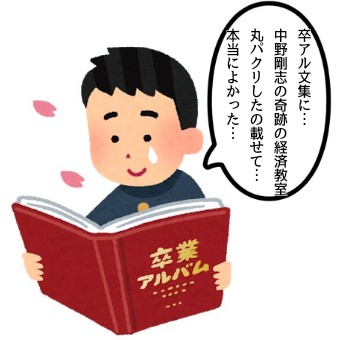 卒アル文集に… 中野剛志の奇跡の経済教室 丸パクリしたの載せて… 本当によかった…