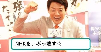 NHKを、ぶっ壊す☆
