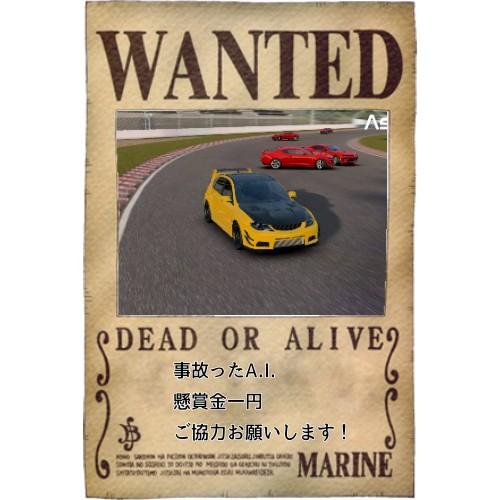 事故ったA.I. 懸賞金一円 ご協力お願いします!