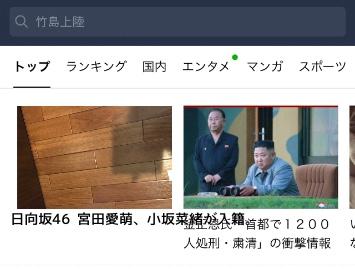 日向坂46 宮田愛萌、小坂菜緒が入籍。