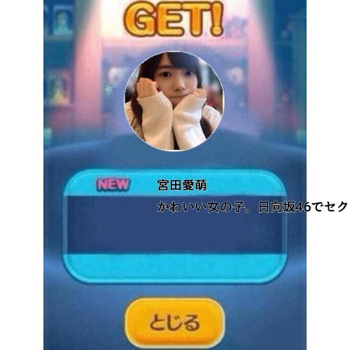 宮田愛萌 かわいい女の子。日向坂46でセクシー&ぶりっ子キャラで人気を博している。好きな食べ物は小豆。御朱印帳を集めるのが好き。