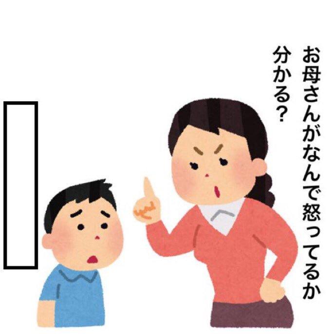 お母さんがなんで怒ってるか分かる?